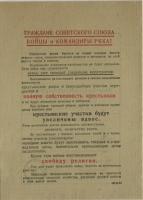 Überläufer Ausweis/ Passierschein für Rotarmisten (1941-44) nur Text (1)
