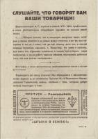 Überläufer Passierschein für Rotarmisten 1943 (Bildmotiv-P03) (1)