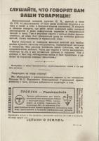 Überläufer Passierschein für Rotarmisten 1943 (Bildmotiv-P06) (1)