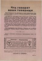 Überläufer Passierschein für Rotarmisten 1943 (Bildmotiv-P09) (1)