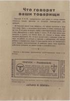 Überläufer Passierschein für Rotarmisten 1943 (Bildmotiv-P11) (1)