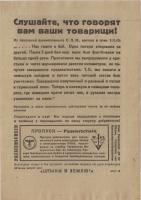 Überläufer Passierschein für Rotarmisten 1943 (Bildmotiv-P12) (1)