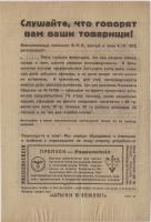 Überläufer Passierschein für Rotarmisten 1943 (Bildmotiv-P13) (1)