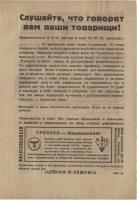 Überläufer Passierschein für Rotarmisten 1943 (Bildmotiv-P14) (1)