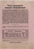 Überläufer Passierschein für Rotarmisten 1943 (Bildmotiv-P15) (1)