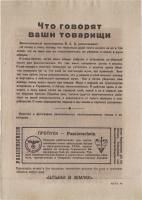 Überläufer Passierschein für Rotarmisten 1943 (Bildmotiv-P18) (1)