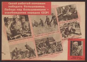 Überläufer Passierschein für Rotarmisten 1943 (Bildmotiv-P05) (1)