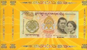 Bhutan P.35 100 Ngultrum 2011 Gedenkbanknote  (1)