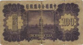 China P.J064 100 Yuan 1938 (1939) Federal Reserve Bank (6)