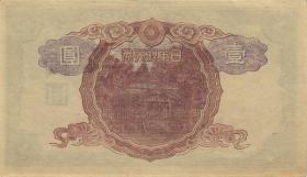 Japan P.054 1 Yen (1944-45) (1)