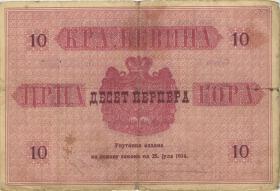 Montenegro P.10 10 Perpera 1914 (4)