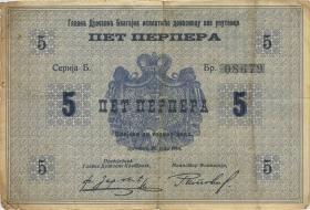 Montenegro P.09 5 Perpera 1914 (5)