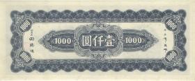 China P.293 1000 Yuan 1945 Central Bank (1)