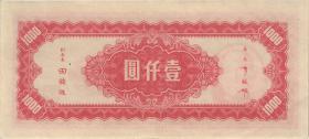 China P.287 1000 Yuan 1945 Central Bank (2+)