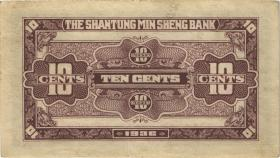 China P.S2731 10 Cents 1936 Shantung Min Sheng Bank (2)