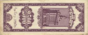 China P.358 2500 Customs Gold Units 1948 (2)