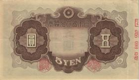 Japan P.043 5 Yen (1942) (2)
