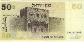 Israel P.46b 50 Shekel 1980 (3+)