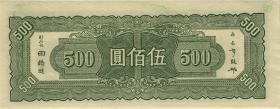 China P.284 500 Yuan 1945 Central Bank (2+)