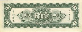 China P.379 100 Yuan 1945 Central Bank (1)