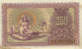 Armenien / Armenia P.32 250 Rubel 1919 (1-)