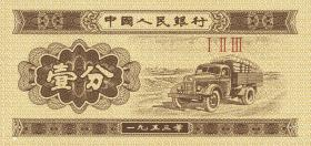 China P.860-62 1 - 5 Fen 1953 (1)