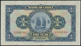 China P.074a 1 Yuan 1934 Bank of China (2)