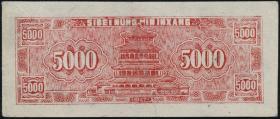China P.S3316 5000 Yuan 1947 Farmers Bank Northwest (3+)
