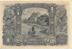 China 1 Dollar 1914 Gwa Swarmwun Yiack Bank (1)