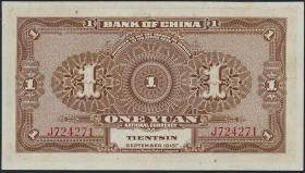 China P.051q 1 Yuan 1918 Tientsin Bank of China (2+)