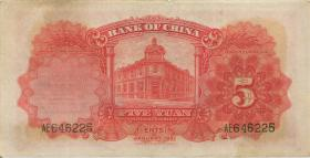 China P.070b 5 Yuan 1931 Bank of China (2)