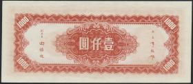China P.287 1000 Yuan 1945 Central Bank (1)