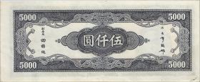 China P.305 5000 Yuan 1945 Central Bank (1)