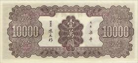 China P.322 10.000 Yuan 1947 Central Bank (1)