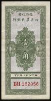 China P.451 10 Cents (1934) Farmers Bank (2)
