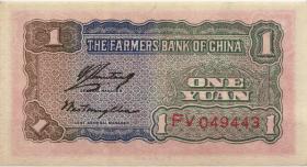 China P.463 1 Yuan 1940 Farmers Bank (1)