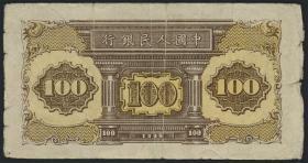 China P.807 100 Yuan 1948 (4)