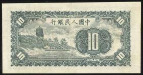 China P.816 10 Yuan 1949 (2)