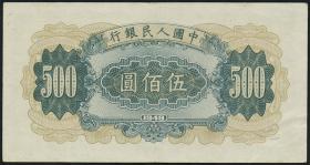China P.846 500 Yuan 1949 (2)