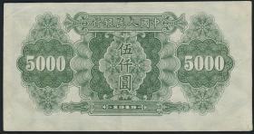 China P.851 5000 Yuan 1949 (3+)