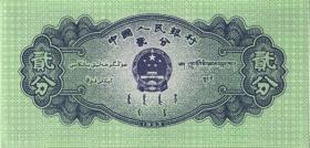 China P.861b 2 Fen 1953 (1)