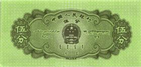 China P.862b 5 Fen 1953 (1)