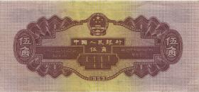 China P.865 5 Jiao 1953 (2)