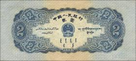 China P.867 2 Yuan 1953 (1)