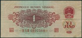 China P.873 1 Jiao 1960 (3)