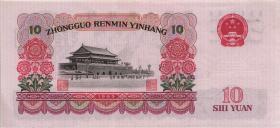 China P.879a 10 Yuan 1965 (1)