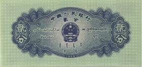 China P.861a 2 Fen 1953 (1)