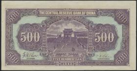 China P.J025c 500 Yuan 1943 Central Reserve Bank (1/1-)