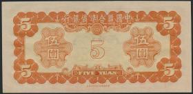 China P.J073 5 Yuan (1941) Federal Reserve Bank (1)