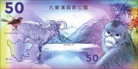 China 50 Yuan 2018 Nationalpark Jiuzhaigou (1)